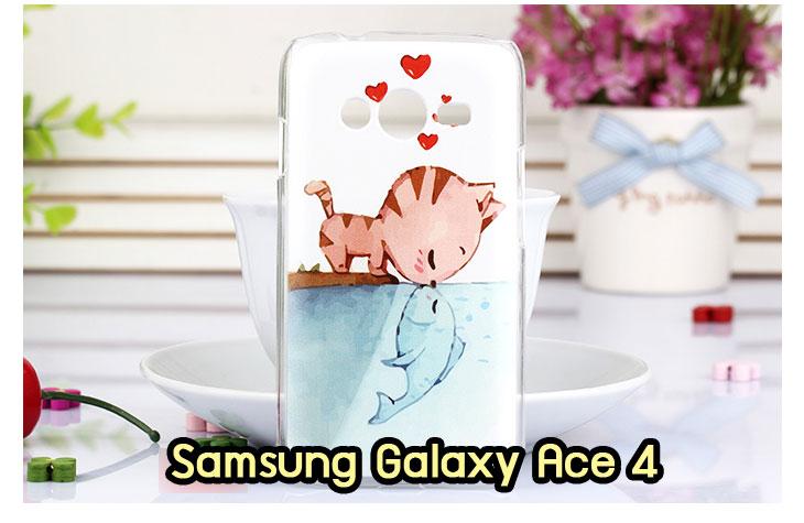เคสซัมซุง ace4,เคสซัมซุง galaxy ace4,เคส galaxy ace4,เคสพิมพ์ลาย galaxy ace4,เคสมือถือซัมซุง galaxy ace4,เคสฝาพับซัมซุง galaxy ace4,หนังโชว์เบอร์ samsung ace4,หนังพิมลาย samsung ace4,เคสลายการ์ตูน samsung ace4,กรอบแข็งลายการ์ตูน samsung ace4,เคสพลาสติกพิมลาย samsung ace4,รับพิมพ์เคส samsung ace4,เคสไดอารี่ samsung ace4,เคสแข็งพิมพ์ลาย galaxy ace4,เคสสกรีน galaxy ace4,สกรีนเคส samsung ace4,รับสั่งพิมเคส samsung ace4,เคสกันกระแทก samsung ace4,กรอบยางกันกระแทก samsung ace4,สกรีนหนัง samsung ace4,เคสฝาพับการ์ตูน samsung ace4,เคสวันพีช samsung ace4,เคสลายการ์ตูน samsung ace4,เคสอลูมิเนียม galaxy ace4,รับสกรีนเคส galaxy ace4,เคสนิ่มพิมพ์ลาย galaxy ace4,เคสซิลิโคน samsung galaxy ace4