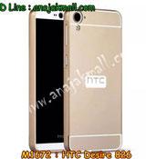 เคสมือถือ HTC desire 826,กรอบมือถือ HTC desire 826,ซองมือถือ HTC desire 826,เคสหนัง HTC desire 826,เคสพิมพ์ลาย HTC desire 826,เคสฝาพับ HTC desire 826,เคสพิมพ์ลาย HTC desire 826,เคสไดอารี่ HTC desire 826,เคสอลูมิเนียม HTC desire 826,เคสฝาพับพิมพ์ลาย HTC desire 826,เคสซิลิโคนเอชทีซี desire 826,เคสฝาพับแต่งเพชร,HTC desire 826,เคสสกรีนลาย HTC desire 826,สั่งทำเคสแต่งเพชร HTC desire 826,เคสซิลิโคนพิมพ์ลาย HTC desire 826,เคสแข็งพิมพ์ลาย HTC desire 826,เคสตัวการ์ตูน HTC desire 826,เคสประดับ htc desire 826,เคสคริสตัล htc desire 826,เคสตกแต่งเพชร htc desire826