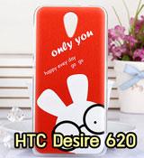 เคสมือถือ HTC desire 620,กรอบมือถือ HTC desire 620,ซองมือถือ HTC desire 620,เคสหนัง HTC desire 620,เคสพิมพ์ลาย HTC desire 620,เคสฝาพับ HTC desire 620,เคสพิมพ์ลาย HTC desire 620,เคสไดอารี่ HTC desire 620,เคสฝาพับพิมพ์ลาย HTC desire 620,เคสซิลิโคนเอชทีซี desire 620,เคสซิลิโคนพิมพ์ลาย HTC desire 620,เคสแข็งพิมพ์ลาย HTC desire 620,เคสตัวการ์ตูน HTC desire 620