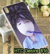 เคสมือถือ HTC,กรอบมือถือ HTC,ซองมือถือ HTC,เคสหนัง HTC ONE X,เคสพิมพ์ลาย HTC ONE X,เคสฝาพับ HTC ONE X,เคส HTC one max,เคสไดอารี่ HTC ONE X,เคสมือถือ HTC Butterfly,เคสไดอารี่พิมพ์ลาย One SV,เคสฝาพับ HTC Desire X,เคสพิมพ์ลาย HTC Flyer,เคส HTC One V,เคส HTC One S,เคส HTC Desire 500,เคส HTC Sensation XL,เคส HTC M8,เคส HTC desire816,เคส HTC desire310