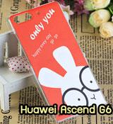 เคส Huawei G6,เคสหนัง Huawei G6,เคสไดอารี่ Huawei G6,เคสพิมพ์ลาย Huawei G6,เคสฝาพับ Huawei G6,เคสฝาพับพิมพ์ลาย Huawei G6,เคสยางใส Huawei G6,เคสกระจกหัวเว่ยจี6,เคสซิลิโคนพิมพ์ลายหัวเว่ย G6