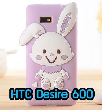 M460-01 เคสซิลิโคนกระต่าย HTC Desire 600 สีม่วง