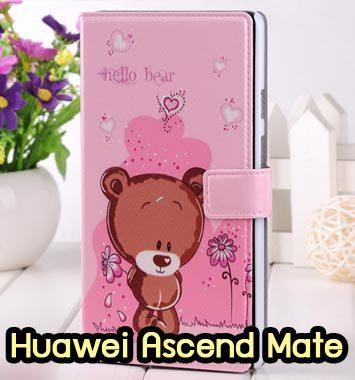 M532-01 เคสฝาพับ Huawei Ascend Mate ลายหมีน้อย