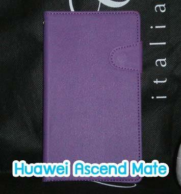 M576-05 เคสฝาพับ Huawei Ascend Mate สีม่วง