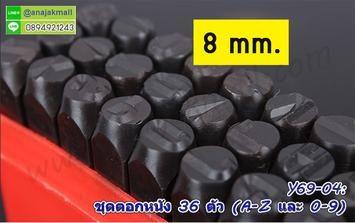 Y69-04 ชุดตอกหนัง 36 ตัว ขนาด 8MM