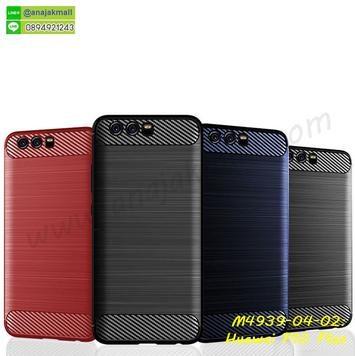 M4939 เคสยางกันกระแทก Huawei P10Plus (เลือกสี)
