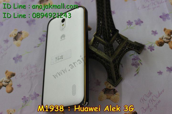 เคส Huawei alek 3g,เคสหนัง Huawei y625,เคสไดอารี่ Huawei alek 3g,เคสพิมพ์ลาย Huawei alek 3g y625,เคสฝาพับ Huawei alek 3g,เคสสกรีนลาย Huawei alek 3g,เคสยางใส Huawei y625,เคสซิลิโคนพิมพ์ลายหัวเว่ย alek 3g,เคสอลูมิเนียม Huawei alek 3g,เคสประดับ Huawei alek 3g y625,กรอบอลูมิเนียมหัวเว่ย alek 3g,เคสบัมเปอร์ Huawei alek 3g,เคสโลหะ Huawei alek 3g,เคสสกรีน 3 มิติ Huawei alek 3g,เคสหนังสกรีน Huawei alek 3g,เคสลายการ์ตูน 3D Huawei alek 3g,เคสลายการ์ตูน 3 มิติ Huawei Y625,เคสบัมเปอร์ Huawei y625,bumper Huawei y625,เคสยางสกรีนลาย Huawei y625,เคสแข็งสกรีนลายการ์ตูน Huawei y625,เคสฝาพับสกรีนการ์ตูน Huawei y625,กรอบบัมเปอร์ Huawei y625,เคสติดเพชร Huawei y625,เคสหูกระต่าย Huawei y625,เคสยางสายคล้อง Huawei y625,เคสคริสตัล Huawei y625,ซองหนัง Huawei alek 3g y625,เคสนิ่มลายการ์ตูน Huawei alek 3g y625,เคสเพชร Huawei alek 3g y625