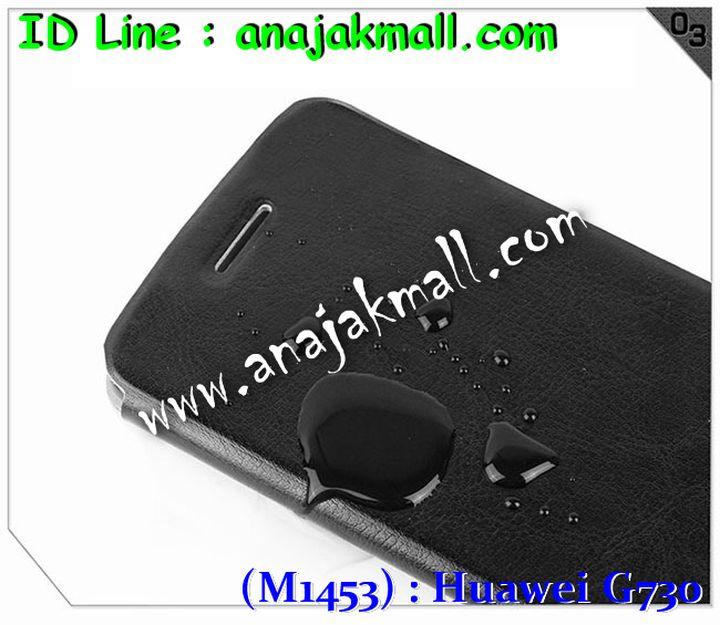 เคส Huawei G730,เคสหนัง Huawei G730,เคสไดอารี่ Huawei G730,เคสพิมพ์ลาย Huawei G730,เคสฝาพับ Huawei G730,เคสฝาพับพิมพ์ลาย Huawei G730,เคสยางใส Huawei G730,เคสซิลิโคน Huawei G730,เคสยางฝาพับหัวเหว่ย G730,เคสอลูมิเนียมหัวเหว่ย G730,เคสประดับหัวเหว่ย G730,ซองหนังหัวเหว่ย G730,กรอบอลูมิเนียมหัวเหว่ย G730,เคสคริสตัลหัวเหว่ย G730,เคสหนังประดับ Huawei G730