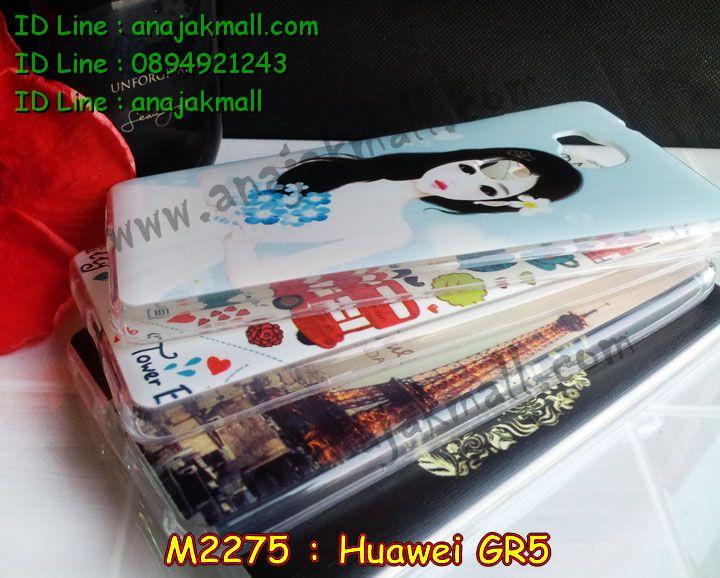 เคส Huawei gr5,เคสสกรีนหัวเหว่ย gr5,รับพิมพ์ลายเคส Huawei gr5,เคสหนัง Huawei gr5,เคสไดอารี่ Huawei gr5,สั่งสกรีนเคส Huawei gr5,เคสโชว์เบอร์หัวเหว่ย gr5,เคสสกรีน 3 มิติหัวเหว่ย gr5,ซองหนังเคสหัวเหว่ย gr5,สกรีนเคสนูน 3 มิติ Huawei gr5,เคสอลูมิเนียมสกรีนลายนูน 3 มิติ,เคสพิมพ์ลาย Huawei gr5,เคสฝาพับ Huawei gr5,เคสหนังประดับ Huawei gr5,เคสแข็งประดับ Huawei gr5,เคสตัวการ์ตูน Huawei gr5,เคสซิลิโคนเด็ก Huawei gr5,เคสสกรีนลาย Huawei gr5,เคสลายนูน 3D Huawei gr5,รับทำลายเคสตามสั่ง Huawei gr5,สั่งพิมพ์ลายเคส Huawei gr5,เคสอลูมิเนียมสกรีนลายหัวเหว่ย gr5,บัมเปอร์เคสหัวเหว่ย gr5,บัมเปอร์ลายการ์ตูนหัวเหว่ย gr5,เคสยางนูน 3 มิติ Huawei gr5,พิมพ์ลายเคสนูน Huawei gr5,เคสยางใส Huawei gr5,เคสโชว์เบอร์หัวเหว่ย gr5,สกรีนเคสยางหัวเหว่ย gr5,พิมพ์เคสยางการ์ตูนหัวเหว่ย gr5,ทำลายเคสหัวเหว่ย gr5,เคสยางหูกระต่าย Huawei gr5,เคสอลูมิเนียม Huawei gr5,เคสอลูมิเนียมสกรีนลาย Huawei gr5,เคสแข็งลายการ์ตูน Huawei gr5,เคสนิ่มพิมพ์ลาย Huawei gr5,เคสซิลิโคน Huawei gr5,เคสยางฝาพับหัวเว่ย gr5,เคสยางมีหู Huawei gr5,เคสประดับ Huawei gr5,เคสปั้มเปอร์ Huawei gr5,เคสตกแต่งเพชร Huawei gr5,เคสขอบอลูมิเนียมหัวเหว่ย gr5,เคสแข็งคริสตัล Huawei gr5,เคสฟรุ้งฟริ้ง Huawei gr5,เคสฝาพับคริสตัล Huawei gr5