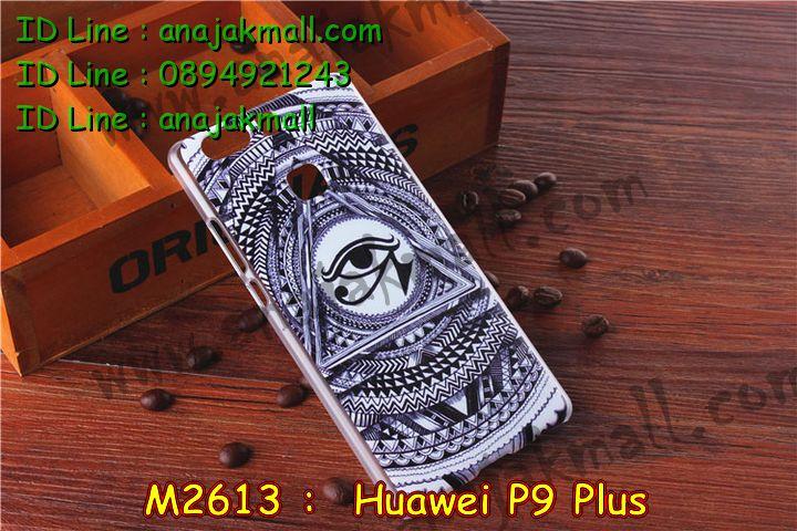เคส Huawei p9 plus,เคสสกรีนหัวเหว่ย p9 plus,รับพิมพ์ลายเคส Huawei p9 plus,เคสหนัง Huawei p9 plus,เคสไดอารี่ Huawei p9 plus,สั่งสกรีนเคส Huawei p9 plus,เคสโรบอทหัวเหว่ย p9 plus,เคสแข็งหรูหัวเหว่ย p9 plus,เคสโชว์เบอร์หัวเหว่ย p9 plus,เคสสกรีน 3 มิติหัวเหว่ย p9 plus,ซองหนังเคสหัวเหว่ย p9 plus,สกรีนเคสนูน 3 มิติ Huawei p9 plus,เคสอลูมิเนียมสกรีนลายนูน 3 มิติ,เคสพิมพ์ลาย Huawei p9 plus,เคสฝาพับ Huawei p9 plus,เคสหนังประดับ Huawei p9 plus,เคสแข็งประดับ Huawei p9 plus,เคสตัวการ์ตูน Huawei p9 plus,เคสซิลิโคนเด็ก Huawei p9 plus,เคสสกรีนลาย Huawei p9 plus,เคสลายนูน 3D Huawei p9 plus,รับทำลายเคสตามสั่ง Huawei p9 plus,เคสบุหนังอลูมิเนียมหัวเหว่ย p9 plus,สั่งพิมพ์ลายเคส Huawei p9 plus,เคสอลูมิเนียมสกรีนลายหัวเหว่ย p9 plus,บัมเปอร์เคสหัวเหว่ย p9 plus,บัมเปอร์ลายการ์ตูนหัวเหว่ย p9 plus,เคสยางนูน 3 มิติ Huawei p9 plus,พิมพ์ลายเคสนูน Huawei p9 plus,เคสยางใส Huawei p9 plus,เคสโชว์เบอร์หัวเหว่ย p9 plus,สกรีนเคสยางหัวเหว่ย p9 plus,พิมพ์เคสยางการ์ตูนหัวเหว่ย p9 plus,ทำลายเคสหัวเหว่ย p9 plus,เคสยางหูกระต่าย Huawei p9 plus,เคสอลูมิเนียม Huawei p9 plus,เคสอลูมิเนียมสกรีนลาย Huawei p9 plus,เคสแข็งลายการ์ตูน Huawei p9 plusเคสนิ่มพิมพ์ลาย Huawei p9 plus,เคสซิลิโคน Huawei p9 plus,เคสยางฝาพับหัวเว่ย p9 plus,เคสยางมีหู Huawei p9 plus,เคสประดับ Huawei p9 plus,เคสปั้มเปอร์ Huawei p9 plus,เคสตกแต่งเพชร Huawei p9 plus,เคสขอบอลูมิเนียมหัวเหว่ย p9 plus,เคสแข็งคริสตัล Huawei p9 plus,เคสฟรุ้งฟริ้ง Huawei p9 plus,เคสฝาพับคริสตัล Huawei p9 plus