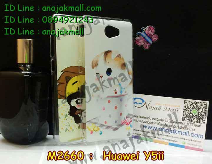 เคส Huawei y5 ii,เคสสกรีนหัวเหว่ย y5 ii,รับพิมพ์ลายเคส Huawei y5 ii,เคสหนัง Huawei y5 ii,เคสไดอารี่ Huawei y5 ii,สั่งสกรีนเคส Huawei y5 ii,เคสโรบอทหัวเหว่ย y5 ii,เคสแข็งหรูหัวเหว่ย y5 ii,เคสโชว์เบอร์หัวเหว่ย y5 ii,เคสสกรีน 3 มิติหัวเหว่ย y5 ii,ซองหนังเคสหัวเหว่ย y5 ii,สกรีนเคสนูน 3 มิติ Huawei y5 ii,เคสอลูมิเนียมสกรีนลายนูน 3 มิติ,เคสพิมพ์ลาย Huawei y5 ii,เคสฝาพับ Huawei y5 ii,เคสหนังประดับ Huawei y5 ii,เคสแข็งประดับ Huawei y5 ii,เคสตัวการ์ตูน Huawei y5 ii,เคสซิลิโคนเด็ก Huawei y5 ii,เคสสกรีนลาย Huawei y5 ii,เคสลายนูน 3D Huawei y5 ii,รับทำลายเคสตามสั่ง Huawei y5 ii,เคสกันกระแทก Huawei y5 ii,เคส 2 ชั้น กันกระแทก Huawei y5 ii,เคสบุหนังอลูมิเนียมหัวเหว่ย y5 ii,สั่งพิมพ์ลายเคส Huawei y5 ii,เคสอลูมิเนียมสกรีนลายหัวเหว่ย y5 ii,บัมเปอร์เคสหัวเหว่ย y5 ii,บัมเปอร์ลายการ์ตูนหัวเหว่ย y5 ii,เคสยางนูน 3 มิติ Huawei y5 ii,พิมพ์ลายเคสนูน Huawei y5 ii,เคสยางใส Huawei y5 ii,เคสโชว์เบอร์หัวเหว่ย y5 ii,สกรีนเคสยางหัวเหว่ย y5 ii,พิมพ์เคสยางการ์ตูนหัวเหว่ย y5 ii,ทำลายเคสหัวเหว่ย y5 ii,เคสยางหูกระต่าย Huawei y5 ii,เคสอลูมิเนียม Huawei y5 ii,เคสอลูมิเนียมสกรีนลาย Huawei y5 ii,เคสแข็งลายการ์ตูน Huawei y5 ii,เคสนิ่มพิมพ์ลาย Huawei y5 ii,เคสซิลิโคน Huawei y5 ii,เคสยางฝาพับหัวเว่ย y5 ii,เคสยางมีหู Huawei y5 ii,เคสประดับ Huawei y5 ii,เคสปั้มเปอร์ Huawei y5 ii,เคสตกแต่งเพชร Huawei y5 ii,เคสขอบอลูมิเนียมหัวเหว่ย y5 ii,เคสแข็งคริสตัล Huawei y5 ii,เคสฟรุ้งฟริ้ง Huawei y5 ii,เคสฝาพับคริสตัล Huawei y5 ii