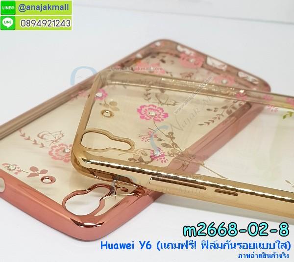 เคส Huawei y6,รับพิมพ์ลายเคส Huawei y6,เคสหนัง Huawei y6,เคสไดอารี่ Huawei ascend y6,สั่งสกรีนเคส Huawei y6,เคสโรบอทหัวเหว่ย y6,สกรีนเคสนูน 3 มิติ Huawei y6,เคสอลูมิเนียมสกรีนลายนูน 3 มิติ,เคสพิมพ์ลาย Huawei y6,เคสฝาพับ Huawei y6,เคสหนังประดับ Huawei y6,เคสแข็งประดับ Huawei y6,เคสตัวการ์ตูน Huawei y6,เคสซิลิโคนเด็ก Huawei y6,เคสสกรีนลาย Huawei y6,เคสลายนูน 3D Huawei y6,รับทำลายเคสตามสั่ง Huawei y6,สั่งพิมพ์ลายเคส Huawei y6,เคสหนังจระเข้ Huawei y6,หนังคริสตัล Huawei y6,เคสกันกระแทกหัวเหว่ย y6,เคสสกรีนฝาพับหัวเหว่ย y6,เคสยางนิ่มการ์ตูนหัวเหว่ย y6,เคสยางนูน 3 มิติ Huawei y6,พิมพ์ลายเคสนูน Huawei y6,เคสกระเป๋าสะพาย Huawei y6,เคสสะพาย Huawei y6,เคสกระเป๋าคริสตัล Huawei y6,เคสยางใส Huawei ascend y6,เคสโชว์เบอร์หัวเหว่ย y6,เคสยางหูกระต่าย Huawei y6,บัมเปอร์หัวเหว่ย y6,กรอบอลูมิเนียมหัวเหว่ย y6,เคสอลูมิเนียม Huawei y6,เคสอลูมิเนียมสกรีนลาย Huawei y6,ฝาพับแต่งคริสตัล Huawei y6,เคสแข็งลายการ์ตูน Huawei y6,เคสนิ่มพิมพ์ลาย Huawei y6,เคสซิลิโคน Huawei y6,เคสยางฝาพับหัวเว่ย y6,เคสยางมีหู Huawei y6,เคสประดับ Huawei y6,เคสปั้มเปอร์ Huawei y6,เคสตกแต่งเพชร Huawei ascend y6,เคสขอบอลูมิเนียมหัวเหว่ย y6,เคสแข็งคริสตัล Huawei y6,เคสฟรุ้งฟริ้ง Huawei y6,เคสฝาพับคริสตัล Huawei y6