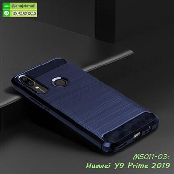 M5011-03 เคสยางกันกระแทก Huawei Y9Prime2019 สีน้ำเงิน