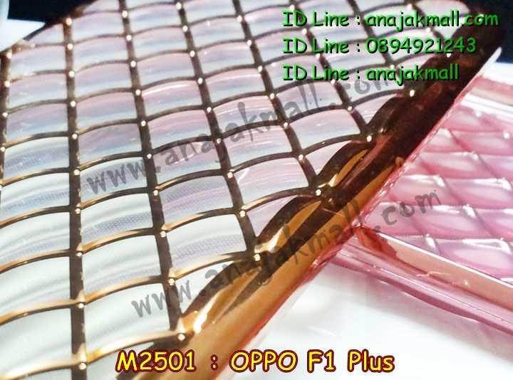 เคส OPPO f1 plus,รับสกรีนเคสฝาพับออปโป f1 plus,สกรีนเคสการ์ตูนออปโป f1 plus,รับพิมพ์ลายเคส OPPO f1 plus,เคสหนัง OPPO f1 plus,เคสไดอารี่ OPPO f1 plus,เคสพิมพ์ลาย OPPO f1 plus,บัมเปอร์เคสออปโป f1 plus,กรอบโลหะลายการ์ตูนออปโป f1 plus,สั่งสกรีนเคส OPPO f1 plus,เคสฝาพับ OPPO f1 plus,เคสโรบอท OPPO f1 plus,เคสซิลิโคนฟิล์มสี OPPO f1 plus,เคสสกรีนลาย OPPO f1 plus,เคสยาง OPPO f1 plus,เคสซิลิโคนพิมพ์ลาย OPPO f1 plus,สั่งทำการ์ตูนเคสออปโป f1 plus,สกรีนเคส 3 มิติ ออปโป f1 plus,เคสแข็งพิมพ์ลาย OPPO f1 plus,เคสบั้มเปอร์ OPPO f1 plus,เคสประกอบ OPPO f1 plus,ซองหนัง OPPO f1 plus,เคสลาย 3D oppo f1 plus,ซองหนังออปโป f1 plus,เคสหนังการ์ตูนออปโป f1 plus,เคสอลูมิเนียมออปโป f1 plus,เคสกันกระแทก OPPO f1 plus,เคสสะพายออปโป f1 plus,เคสกระจกออปโป f1 plus,เคสหนังฝาพับ oppo f1 plus,เคสนิ่มสกรีนลาย OPPO f1 plus,เคสแข็ง 3 มิติ oppo f1 plus,กรอบ oppo f1 plus,ซองหนังลายการ์ตูน OPPO f1 plus,เคสปั้มเปอร์ OPPO f1 plus,เคสประกบ OPPO f1 plus,เคสสกรีน 3 มิติ oppo f1 plus,เคสลาย 3D oppo f1 plus,ฝาพับกระจกเงาออปโป f1 plus,เคสประกบปั้มเปอร์ OPPO f1 plus,กรอบบัมเปอร์เคสออปโป f1 plus,เคส 2 ชั้น กันกระแทก OPPO f1 plus,เคสโรบอทกันกระแทก OPPO f1 plus,บัมเปอร์อลูมิเนียมออปโป f1 plus,เคสกรอบบัมเปอร์ออปโป f1 plus,เคสบัมเปอร์สกรีนลาย OPPO f1 plus,เคสแต่งเพชรคริสตัลออปโป f1 plus,สั่งพิมพ์เคสลายการ์ตูน OPPO f1 plus,เคสตัวการ์ตูน OPPO f1 plus,เคสฝาพับประดับ OPPO f1 plus,เคสหนังประดับ OPPO f1 plus,เคสฝาพับแต่งเพชร OPPO f1 plus,เคสโลหะขอบอลูมิเนียมออปโป f1 plus,เคสสายสะพาย OPPO f1 plus,เคสคริสตัล OPPO f1 plus,เคสแต่งเพชร OPPO f1 plus,เคสแต่งคริสตัล OPPO f1 plus,เคสแข็งแต่งเพชร OPPO f1 plus,เคสขวดน้ำหอม OPPO f1 plus,กรอบโลหะ OPPO f1 plus,เคสขอบอลูมิเนียม OPPO f1 plus,เคสหูกระต่าย OPPO f1 plus,เคสห้อยคอ OPPO f1 plus