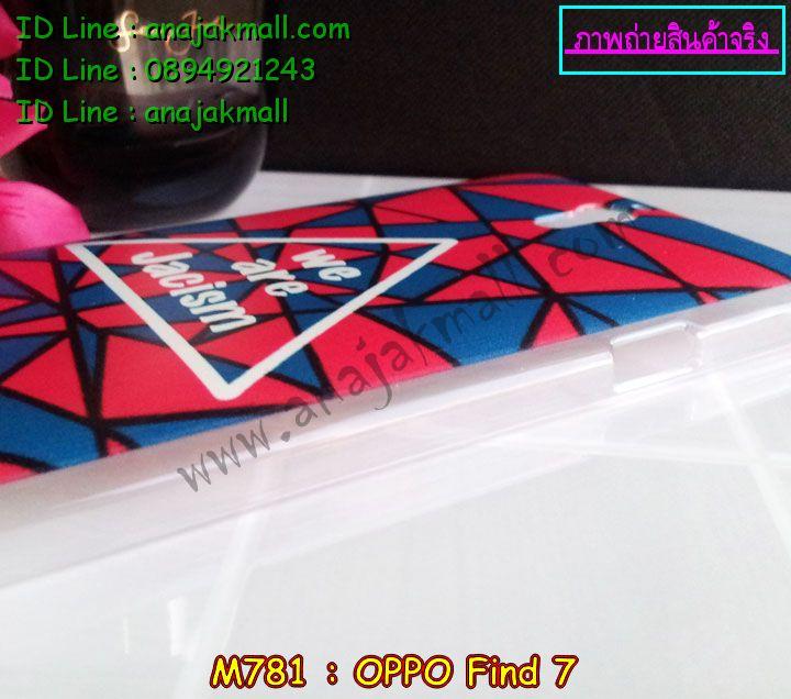 เคส OPPO find7,เคสหนัง OPPO find7,เคสไดอารี่ OPPO find7,เคส OPPO find7,เคสพิมพ์ลาย OPPO find7,เคสฝาพับ OPPO find7,เคสสกรีนลาย OPPO find7,เคสซิลิโคนทูโทนออฟโปไฟน์ 7,เคสแข็งสกรีนลาย OPPO find7a,เคสโชว์เบอร์ oppo find 7a,เคสประดับ oppo find 7,เคสคริสตัล oppo find 7a,เคสนิ่มลายการ์ตูน oppo find 7,เคสแข็งประดับ oppo find 7a,เคสกรอบอลูมิเนียม OPPO find7,เคสแข็งคริสตัล OPPO find7,เคสหนังโชว์เบอร์ลายการ์ตูน OPPO find7a,กรอบโลหะ OPPO find7,กรอบอลูมิเนียม OPPO find7,เคสยางนิ่ม OPPO find7,เคสตัวการ์ตูน OPPO find7,เคสยางลายการ์ตูน OPPO find7,อลูมิเนียมลายการ์ตูน OPPO find7,กรอบโลหะลายการ์ตูน OPPO find7,กรอบโลหะแต่งคริสตัล OPPO find7,เคสอลูมิเนียมแต่งคริสตัล OPPO find7,เคสโชว์เบอร์ OPPO find7a,เคสหนังการ์ตูน OPPO find7a