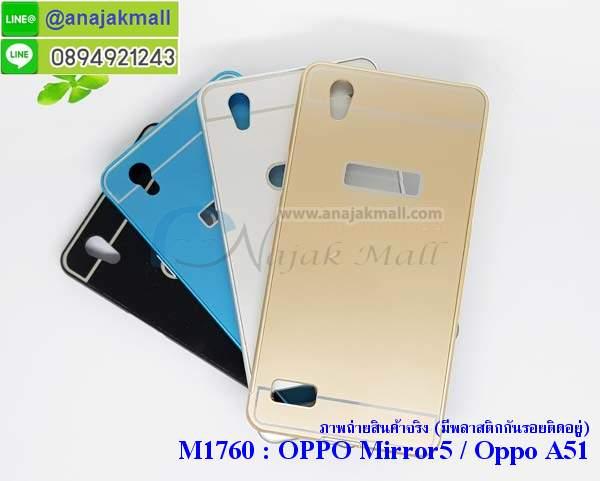 เคสสกรีน oppo mirror5 a51,oppo mirror 5 เคส,รับสกรีนเคสoppo a51,เคสประดับ oppo mirror5 a51,เคสหนัง oppo mirror5 a51,เคสฝาพับ oppo mirror5 a51,ยางกันกระแทก oppo a51,เครสสกรีนการ์ตูน oppo mirror5 a51,กรอบยางกันกระแทก oppo mirror5 a51,เคสหนังลายการ์ตูนoppo a51,เคสพิมพ์ลาย oppo mirror5 a51,เคสไดอารี่oppo a51,เคสหนังoppo a51,พิมเครชลายการ์ตูน oppo mirror 5,เคสยางตัวการ์ตูน oppo mirror5 a51,รับสกรีนเคส oppo mirror5 a51,กรอบยางกันกระแทก oppo mirror5 a51,oppo mirror 5 เคสการ์ตูนวันพีช,เคสหนังประดับ oppo mirror5 a51,เคสฝาพับประดับ oppo mirror5 a51,ฝาหลังลายหิน oppo mirror5 a51,เคสลายหินอ่อน oppo mirror5 a51,หนัง oppo mirror5 a51 ไดอารี่,เคสตกแต่งเพชร oppo mirror5 a51,เคสฝาพับประดับเพชร oppo mirror5 a51,เคสอลูมิเนียมoppo a51,สกรีนเคสคู่ oppo mirror5 a51,oppo mirror5 a51 ฝาหลังกันกระแทก,สรีนเคสฝาพับoppo a51,เคสทูโทนoppo a51,เคสสกรีนดาราเกาหลี oppo mirror5 a51,แหวนคริสตัลติดเคส oppo a51,เคสแข็งพิมพ์ลาย oppo mirror5 a51,กรอบ oppo mirror5 a51 หลังกระจกเงา,เคสแข็งลายการ์ตูน oppo mirror5 a51,เคสหนังเปิดปิด oppo mirror5 a51,oppo a51 กรอบกันกระแทก,พิมพ์ oppo a51,กรอบเงากระจก oppo a51,ยางขอบเพชรติดแหวนคริสตัล oppo mirror 5,พิมพ์ oppo mirror5 a51,พิมพ์มินเนี่ยน oppo mirror5 a51,กรอบนิ่มติดแหวน oppo mirror5 a51,เคสประกบหน้าหลัง oppo mirror5 a51,เคสตัวการ์ตูน oppo mirror5 a51,เคสไดอารี่ oppo mirror5 a51 ใส่บัตร,กรอบนิ่มยางกันกระแทก oppo a51,oppo mirror 5 เคสเงากระจก,เคสขอบอลูมิเนียม oppo mirror5 a51,เคสโชว์เบอร์ oppo mirror5 a51,สกรีนเคส oppo mirror5 a51,กรอบนิ่มลาย oppo mirror5 a51,เคสแข็งหนัง oppo mirror5 a51,ยางใส oppo mirror5 a51,เคสแข็งใส oppo mirror5 a51,สกรีน oppo mirror5 a51,เคทสกรีนทีมฟุตบอล oppo mirror5 a51,สกรีนเคสนิ่มลายหิน oppo a51,กระเป๋าสะพาย oppo mirror5 a51 คริสตัล,เคสแต่งคริสตัล oppo mirror5 a51 ฟรุ๊งฟริ๊ง,เคสยางนิ่มพิมพ์ลายoppo a51,กรอบฝาพับoppo mirror 5 ไดอารี่,oppo mirror 5 หนังฝาพับใส่บัตร,เคสแข็งบุหนัง oppo mirror5 a51,มิเนียม oppo mirror5 a51 กระจกเงา,กรอบยางติดแหวนคริสตัล oppo mirror5 a51,เคสกรอบอลูมิเนียมลายการ์ตูน oppo mirror5 a51,เกราะ oppo mirror5 a51 กันกระแ