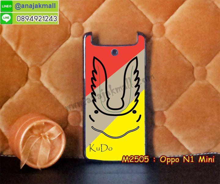 เคส OPPO N1 Mini,รับพิมพ์ลายเคส OPPO N1 Mini,เคสอลูมิเนียม OPPO N1 Mini,เคสหนัง OPPO N1 Mini,เคสไดอารี่ OPPO N1 Mini,เคสโรบอท OPPO N1 Mini,สกรีนการ์ตูน OPPO N1 Mini,รับสั่งพิมพ์เคส OPPO N1 Mini,เคส OPPO N1 Mini,เคสกระเป๋า OPPO N1 Mini,กรอบอลูมิเนียม OPPO N1 Mini,เคสประดับ OPPO N1 Mini,เคสแต่งเพชร OPPO N1 Mini,รับทำลายเคส OPPO N1 Mini,รับสกรีนตามสั่ง OPPO N1 Mini,เคสแข็งสกรีนการ์ตูน OPPO N1 Mini,เคสกระเป๋าพร้อมสาย OPPO N1 Mini,เคสกันกระแทก OPPO N1 Mini,เคสแข็งสกรีนการ์ตูน OPPO N1 Mini,เคสพิมพ์ลาย OPPO N1 Mini,เคสฝาพับ OPPO N1 Mini,เคสตัวการ์ตูน OPPO N1 Mini,เคสแข็งติดเพชร OPPO N1 Mini,เคสซิลิโคนฟิล์มสี OPPO N1 Mini,เคสยางสกรีนการ์ตูน OPPO N1 Mini,เคสนิ่ม OPPO N1 Mini,เคสยาง OPPO N1 Mini,เคสสกรีนลาย OPPO N1 Mini,เคสแข็งพิมพ์ลาย OPPO N1 Mini,เคสคริสตัล OPPO N1 Mini,ซองหนัง OPPO N1 Mini,เคสยางใส OPPO N1 Mini,เคสนิ่มลาย OPPO N1 Mini
