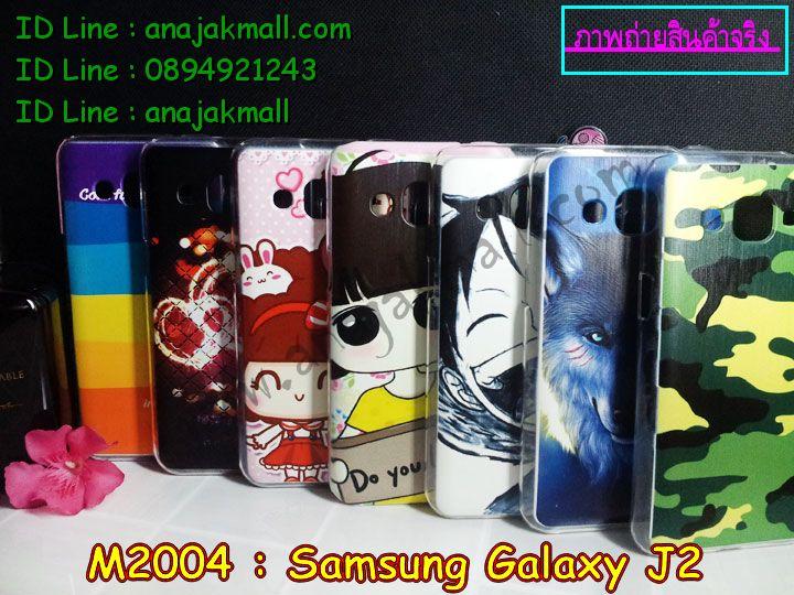 เคสซัมซุง j2,รับพิมพ์ลายเคส samsung j2,เคสซัมซุง galaxy j2,เคส galaxy j2,เคสพิมพ์ลาย galaxy j2,เคสมือถือซัมซุง galaxy j2,สกรีนเคส samsung j2,พิมพ์เคสลายการ์ตูน samsung j2,สั่งทำเคส samsung j2,เคสฝาพับซัมซุง galaxy j2,เคสโชว์เบอร์ samsung galaxy j2,เคสอลูมิเนียม samsung galaxy j2,เคสตัวการ์ตูน galaxy j2,เคส 2 ชั้น samsung j2,เคสหนังคริสตัล samsung j2,ขอบโลหะ samsung j2,กรอบอลูมิเนียม samsung j2,เคสฝาพับ galaxy j2,เคสสายสะพาย galaxy j2,กรอบอลูมิเนียม samsung galaxy j2,เคสหูกระต่าย samsung j2,สั่งสกรีนเคส 3 มิติ samsung j2,ซองหนังการ์ตูน samsung j2,เคสยางสั่งสกรีนเคส samsung j2,รับทำลายเคส samsung j2,รับพิมเคสลายการ์ตูน samsung j2,เคสลายนูน 3 มิติ samsung j2,กรอบโลหะ samsung j2,เคสอลูมิเนียมสกรีนลาย samsung j2,เคสมิเนียมสกรีนลาย samsung j2,เคสยางนิ่ม samsung j2,เคสแข็งตั้งได้ samsung j2,เคสไดอารี่ samsung galaxy j2,เคสแข็งพิมพ์ลาย galaxy j2,เคสนิ่มพิมพ์ลาย galaxy j2,เคสขวดน้ำหอม samsung j2,เคสซิลิโคน samsung galaxy j2,เคสแต่งเพชร samsung galaxy j2,เคสคริสตัล samsung galaxy j2,เคสฝาพับแต่งคริสตัล samsung galaxy j2,เคสแข็งแต่งคริสตัล samsung galaxy j2,เคสหนังคริสตัล samsung j2,เคสซิลิโคนนิ่ม samsung j2,เคสหูกระต่าย samsung j2,เคสกระต่ายสายคล้อง samsung j2