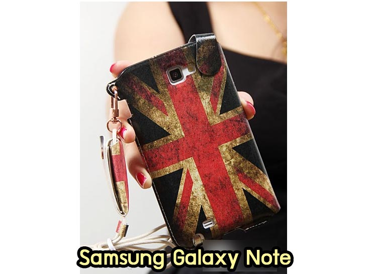 Anajak Mall ขายเคสมือถือซัมซุง Galaxy Note, Samsung galaxy note2, เคสมือถือซัมซุง galaxy note, เคส galaxy s4, หน้ากาก Galaxy s4, หน้ากาก Galaxy S3, เคสมือถือ Galaxy, เคสมือถือราคาถูก, เคสมือถือแฟชั่น, เคสมือถือซัมซุง s3, เคสมือถือซัมซุง s2, Samsung galaxy s2, Samsung galaxy s3,เคสซัมซุงกาแล็กซี่,เคสมือถือซัมซุงกาแล็กซี่,เคสซิลิโคนซัมซุง,เคสนิ่มซัมซุง, Samsung galaxy, galaxy s2, galaxy s3, galaxy note1, galaxy note2, galaxy note3, case galaxy s3, case galaxy note2, case mobile Samsung s2, case mobile Samsung s3, กรอบมือถือ, กรอบมือถือ Samsung s2 , กรอบมือถือ Samsung s3, กรอบมือถือออปโป, เคส galaxy s4, เคส Samsung s4, case Samsung s4, กรอบมือถือซัมซุงโน๊ต n7000, อุปกรณ์เสริม Samsung galaxy s3, อุปกรณ์เสริม Samsung galaxy s3, อุปกรณ์เสริม Samsung galaxy note, อุปกรณ์เสริม Samsung galaxy note2, เคสนิ่ม Samsung s2, เคสนิ่ม Samsung s3,เคสนิ่มซัมซุง s2, เคสนิ่มซัมซุง s3, เคสนิ่มซัมซุง note, แบตสำรองมือถือ, power bank, แบตสำรองชาร์จมือถือ, แบตสำรอง Samsung, เคสไดอารี่ซัมซุง s2, เคสไดอารี่ซัมซุง s3, เคสไดอารี่ซัมซุง Note, เคสไดอารี่ซัมซุง note 2, เคสไดอารี่ซัมซุงแกรนด์, เคสไดอารี่ Samsung galaxy s2, เคสไดอารี่ Samsung galaxy s3, เคสไดอารี่ Samsung galaxy note, เคสไดอารี่ Samsung galaxy note 2 , เคสไดอารี่ Samsung galaxy grand, เคสไดอารี่ Samsung galaxy tab, เคสมือถือ Samsung galaxy grand, เคสหนัง Samsung galaxy s2, เคสหนัง Samsung galaxy s3, เคสหนัง Samsung galaxy note, เคสหนัง Samsung galaxy note2, เคสหนัง Samsung galaxy grand, เคสหนัง Samsung galaxy tab, เคสหนัง Samsung galaxy s3 mini, เคสพิมพ์ลาย Samsung galaxy s2, เคสพิมพ์ลาย Samsung galaxy s3, เคสพิมพ์ลาย Samsung galaxy note, เคสพิมพ์ลาย Samsung galaxy note2, เคสพิมพ์ลาย Samsung galaxy grand, เคสพิมพ์ลาย Samsung galaxy s3 mini, เคสซิลิโคน Samsung galaxy s2, เคสซิลิโคน Samsung galaxy s3, เคสซิลิโคน Samsung galaxy note, เคสซิลิโคน Samsung galaxy note2, เคสซิลิโคน Samsung galaxy grand, เคสซิลิโคน Samsung galaxy s3 mini, เคสหนังซัมซุงกาแล็กซี่ s2, เคสหนังซัมซุงกาแล็กซี่ s3, เคสหนังซัมซุงกาแล็กซี่ note, เคสหนังซัมซุงกาแล็กซี