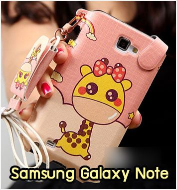 M1038-11 ซองหนัง Samsung Galaxy Note ลาย Giraffe