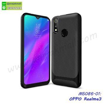 M5086-01 เคสเคฟล่า OPPO Realme3 ยางนิ่ม สีดำ