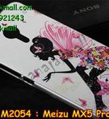 รับพิมพ์ลายเคส Meizu MX 5 pro,เคสสมุด Meizu MX 5 pro,รับสกรีนเคส Meizu MX 5 pro,เคสบัมเปอร์ Meizu MX 5 pro,กรอบอลูมิเนียมสกรีนลาย Meizu MX 5 pro,เคสยางนูน 3 มิติ Meizu MX 5 pro,เคสนูน 3D Meizu MX 5 pro,เคสยางนิ่ม Meizu MX 5 pro,เคสประดับ Meizu MX 5 pro,เคสหนัง Meizu MX 5 pro,เคสอลูมิเนียม Meizu MX 5 pro,กรอบอลูมิเนียม Meizu MX 5 pro,เคสโลหะอลูมิเนียม Meizu MX 5 pro,เคสไดอารี่ Meizu MX 5 pro,สั่งพิมพ์ลายเคส Meizu MX 5 pro,เคสยางการ์ตูน Meizu MX 5 pro
