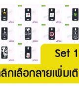 พรีออร์เดอร์เคสมือถือออปโป,พรีออร์เดอร์เคสมือถือไอโฟน,พรีออร์เดอร์เคสมือถือซัมซุง,พรีออร์เดอร์เคสมือถือเลอโนโว,พรีออร์เดอร์เคสมือถือเอซุส,พรีออร์เดอร์เคสมือถือ htc,พรีออร์เดอร์เคสมือถือ nokia,พรีออร์เดอร์เคสมือถือ lg,พรีออร์เดอร์เคสมือถือ ipad mini,พรีออร์เดอร์เคสมือถือ huawei,พรีออร์เดอร์เคสมือถือโนเกีย,พรีออร์เดอร์เคสมือถือแอลจี,พรีออร์เดอร์เคสมือถือไอแพด,พรีออร์เดอร์เคสมือถือ oppo,พรีออร์เดอร์เคสมือถือ samsung,พรีออร์เดอร์เคสมือถือ lenovo,พรีออร์เดอร์เคสมือถือ asus,เคส oppo mirror,เคส oppo muse,เคส oppo n1,เคส oppo finder,เคส oppo gemini,เคส oppo melody,เคส oppo piano,เคส oppo find5,เคส oppo find3,เคส oppo neo,เคส oppo find5 mini,เคส oppo find7,เคส oppo clover,เคส oppo find way,เคส oppo guitar