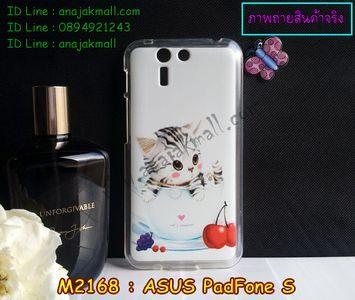 M2168-04 เคสยาง ASUS PadFone S ลาย Sweet Time