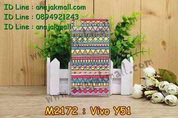 M2172-18 เคสแข็ง Vivo Y51 ลาย Graphic IV