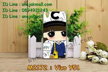 M2172-22 เคสแข็ง Vivo Y51 ลายซียอง