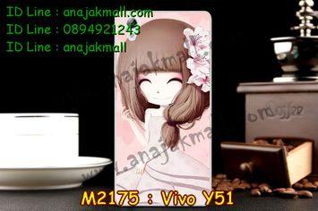 M2175-06 เคสยาง Vivo Y51 ลาย Losya