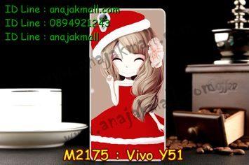 M2175-08 เคสยาง Vivo Y51 ลาย Crisimy