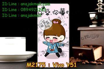 M2175-10 เคสยาง Vivo Y51 ลายชีจัง