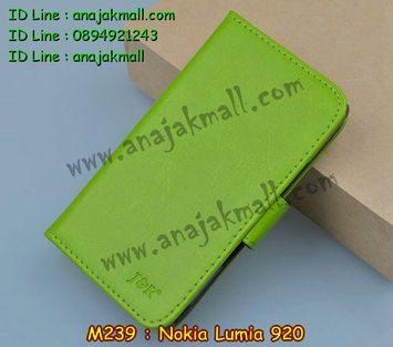 M239-04 เคสฝาพับ Nokia Lumia 920 สีเขียว