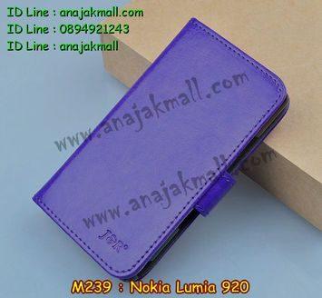 M239-06 เคสฝาพับ Nokia Lumia 920 สีม่วง