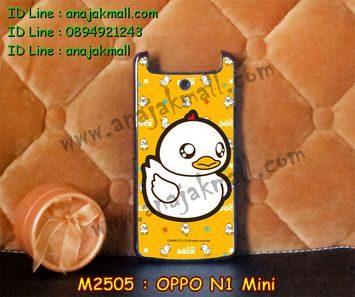 M2505-04 เคสแข็ง OPPO N1 Mini ลาย Duck III