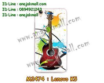 M2474-16 เคสยาง Lenovo K5 ลาย Guitar
