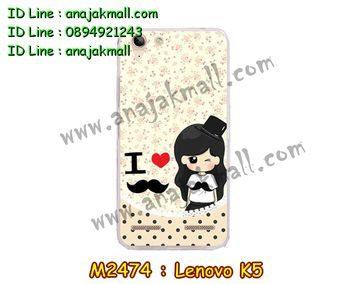 M2474-38 เคสยาง Lenovo K5 ลาย Love She
