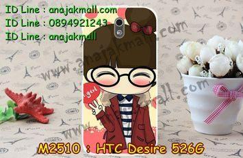 M2510-03 เคสแข็ง HTC Desire 526G ลาย Hi Girl