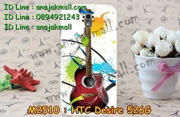 M2510-04 เคสแข็ง HTC Desire 526G ลาย Guitar