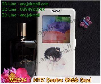 M2534-08 เคสโชว์เบอร์ HTC Desire 526G ลายเจ้าหญิงนิทรา