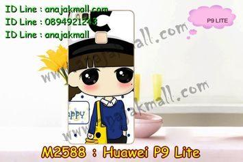 M2588-17 เคสยาง Huawei P9 Lite ลายซียอง