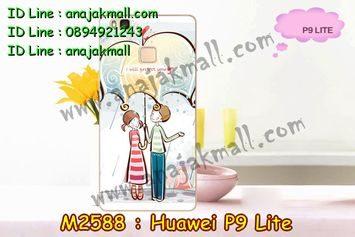 M2588-20 เคสยาง Huawei P9 Lite ลาย Protect You
