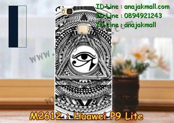 M2612-01 เคสแข็ง Huawei P9 Lite ลาย Black Eye