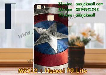 M2612-09 เคสแข็ง Huawei P9 Lite ลาย CapStar