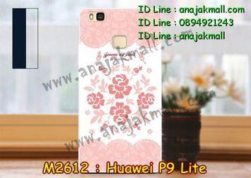 M2612-10 เคสแข็ง Huawei P9 Lite ลาย Flower III