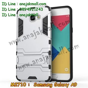 M2710-02 เคสโรบอท Samsung Galaxy A9 สีเงิน