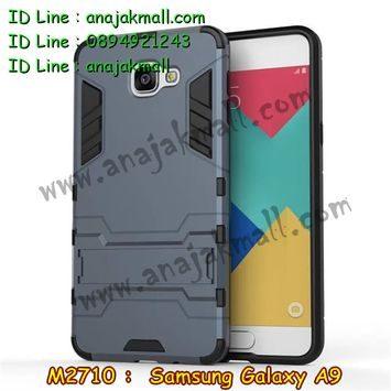 M2710-04 เคสโรบอท Samsung Galaxy A9 สีดำ