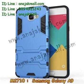 M2710-06 เคสโรบอท Samsung Galaxy A9 สีฟ้า