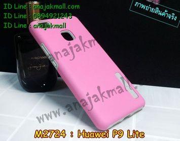 M2724-04 เคสกันกระแทก 2 ชั้น Huawei P9 Lite สีชมพู